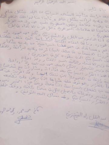 نص البيان الموقع من طرف عبد الودود ولد الشيخ زيني ومحمد محمود ولد عبد الودود