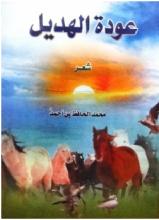 ديوان ولد أحمدو هذا فاز بجائزة شنقيط ودرع رئيس الجمهورية.