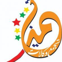 شعار تجمع وكالات التميز