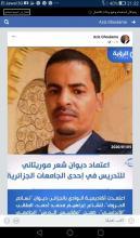 ابرهيم ولد محمد احمد الأندلسي