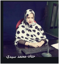 حنان محمد سيدي